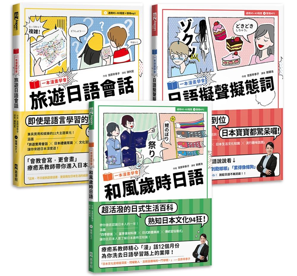 一本漫畫學日語獨家套書(附MP3):旅遊日語會話、和風歲時日語、日語擬聲擬態詞