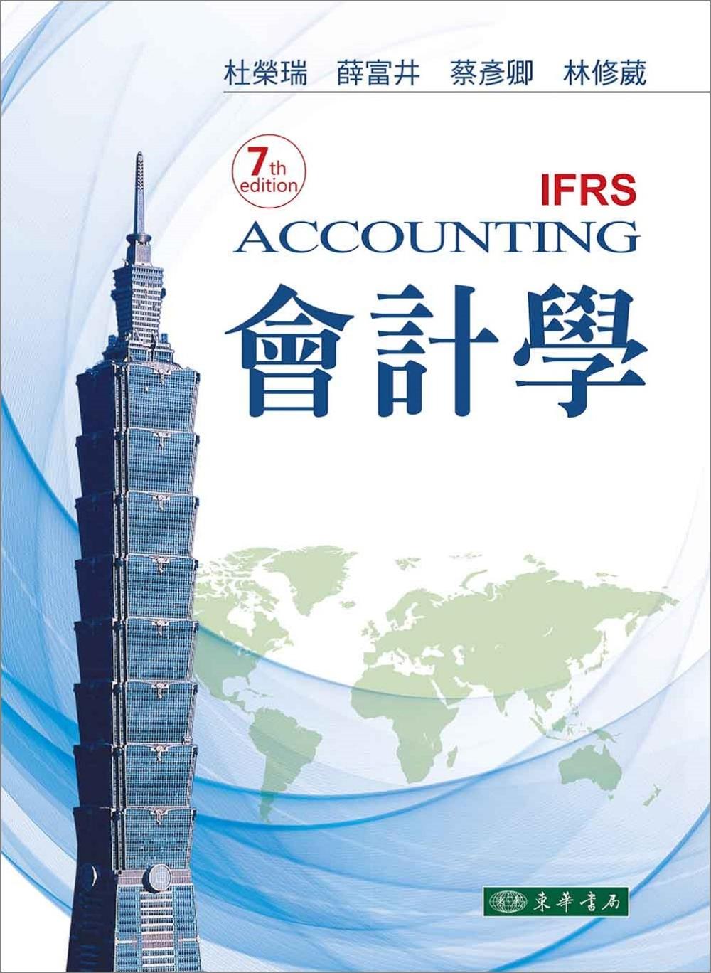 會計學 第7版