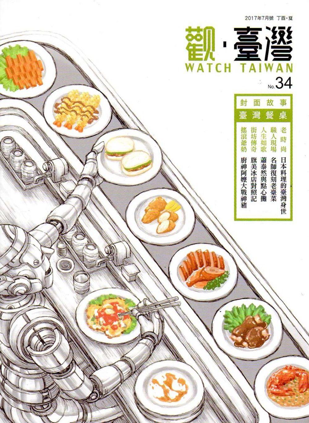 觀臺灣第34期(2017.07):臺灣餐桌