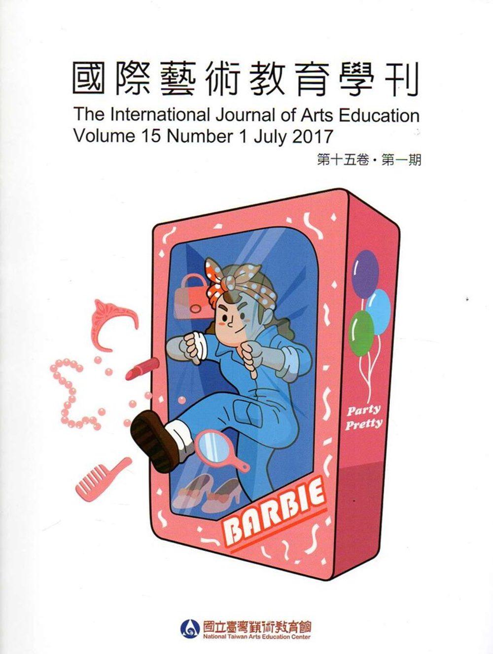 國際藝術教育學刊第15卷1期(2017/07)半年刊
