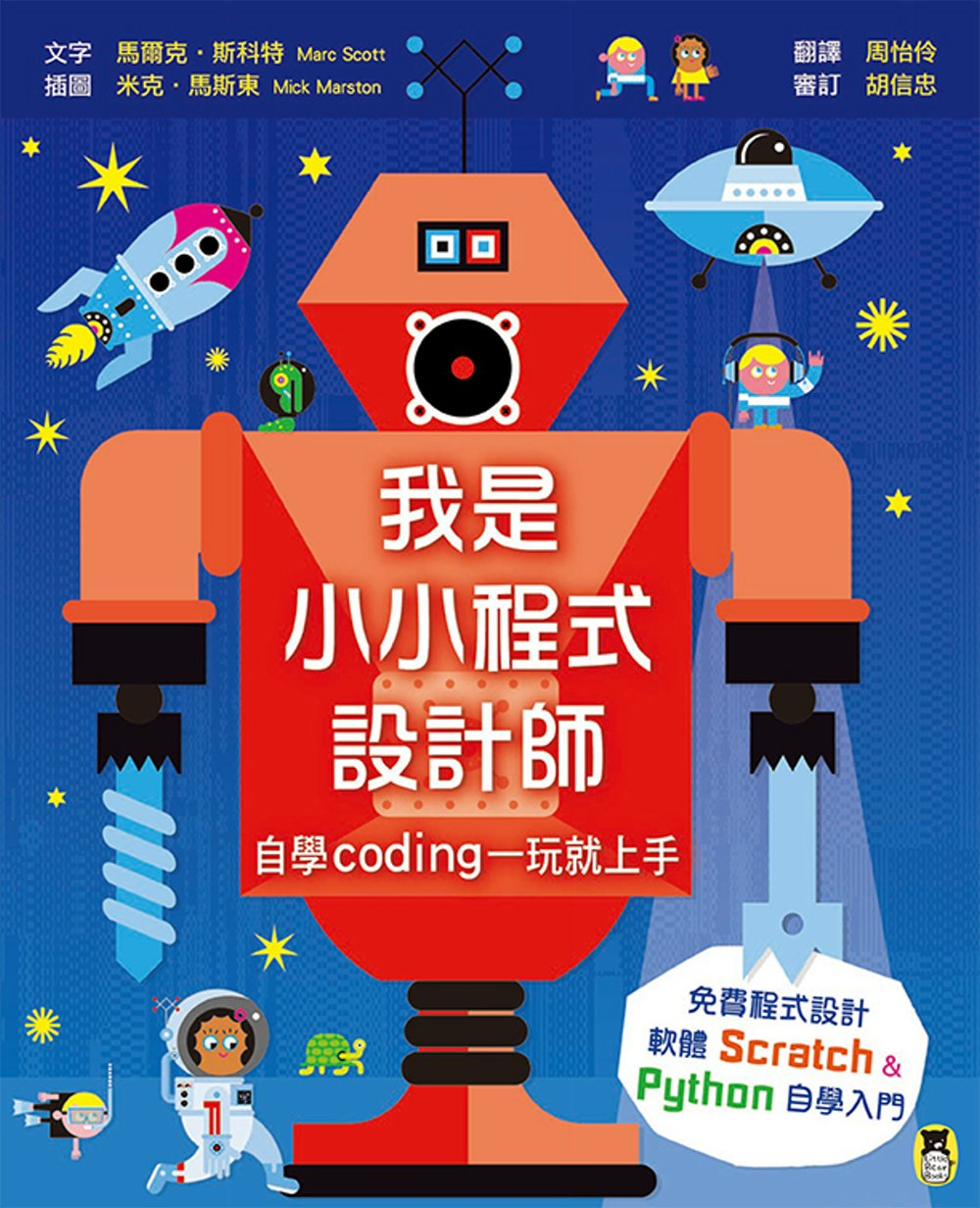 我是小小程式設計師:自學Coding一玩就上手(免費程式設計軟體Scratch、Python自學入門)