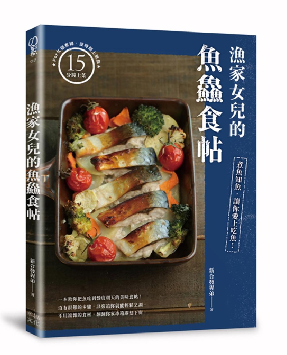 ◤博客來BOOKS◢ 暢銷書榜《推薦》漁家女兒的魚鱻食帖:煮魚知魚,讓你愛上吃魚!