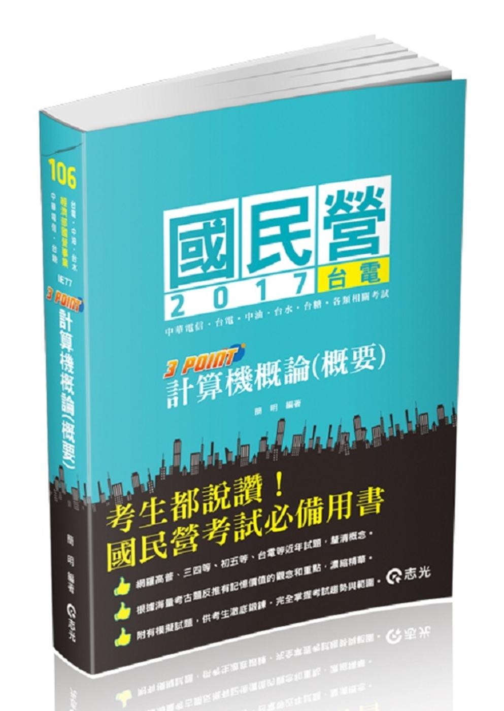 計算機概論(概要)3 Point( 台電、自來水、中油、中華電信、國民營考試專用)