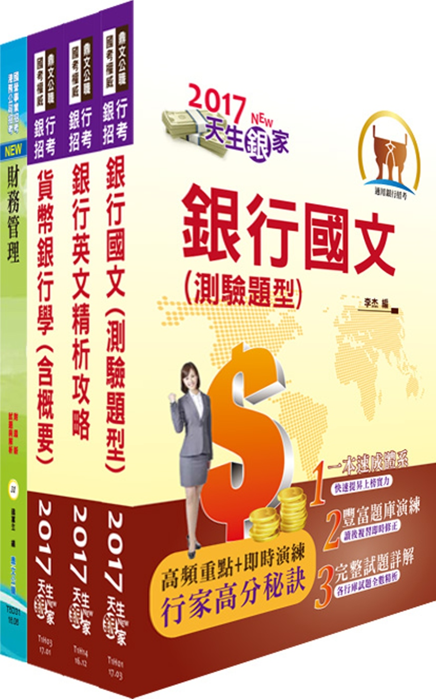 臺灣銀行(財務金融-選擇權交易員、風險管理人員、債券交易人員)套書(贈題庫網帳號、雲端課程)