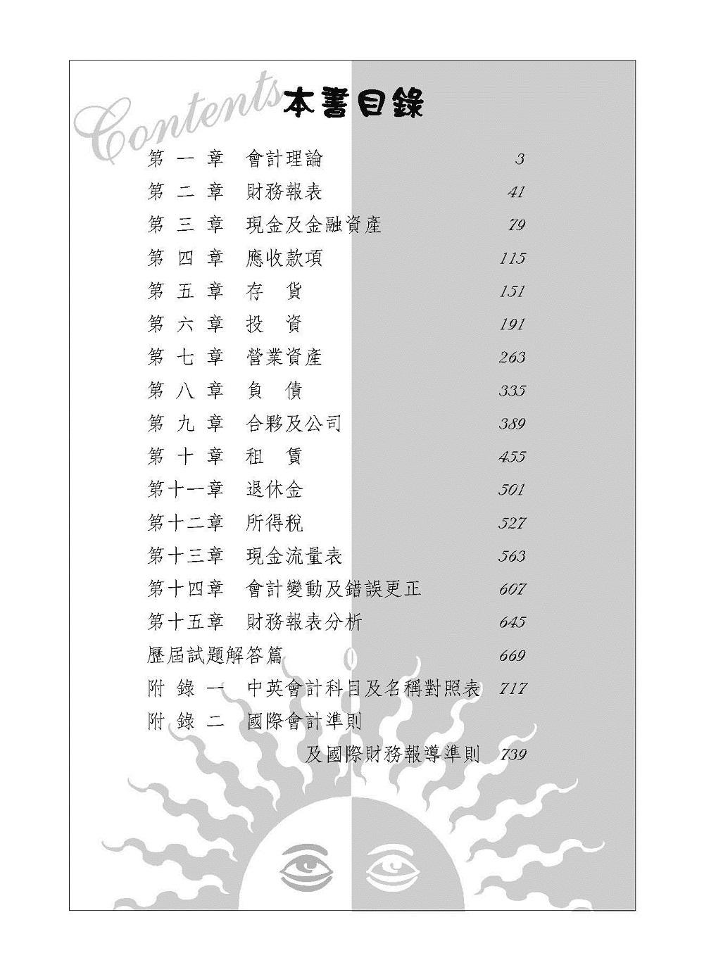 ◤博客來BOOKS◢ 暢銷書榜《推薦》中級會計學(高考、檢察事務官、關務三等、原住民三等、地方三等考試專用)