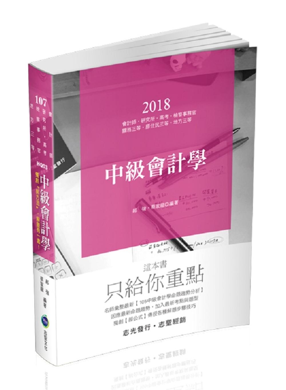 中級會計學(會計師、研究所考試專用)