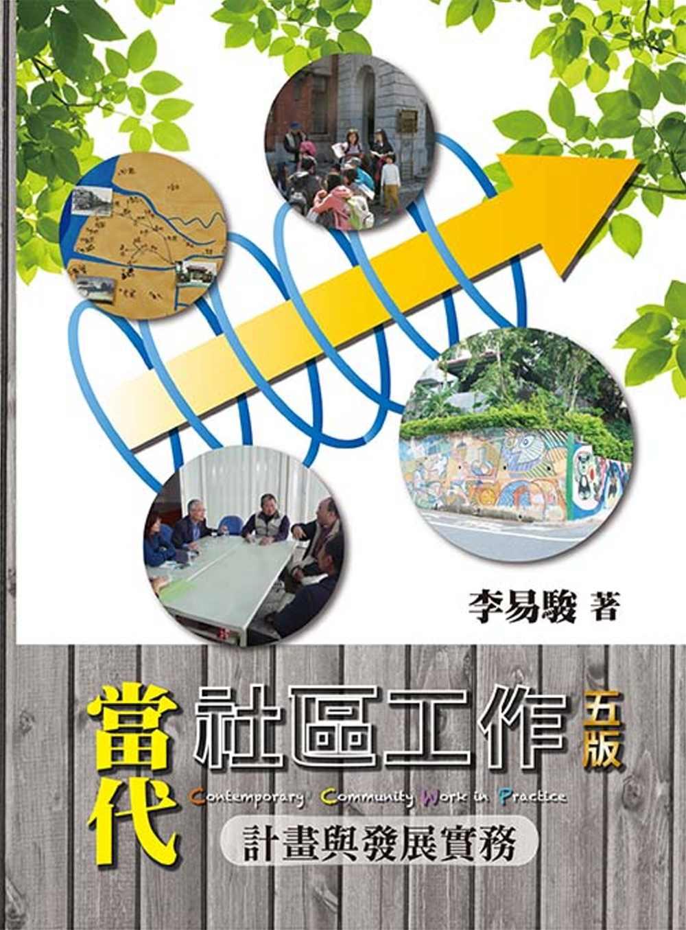 當代社區工作:計畫與發展實務(五版)