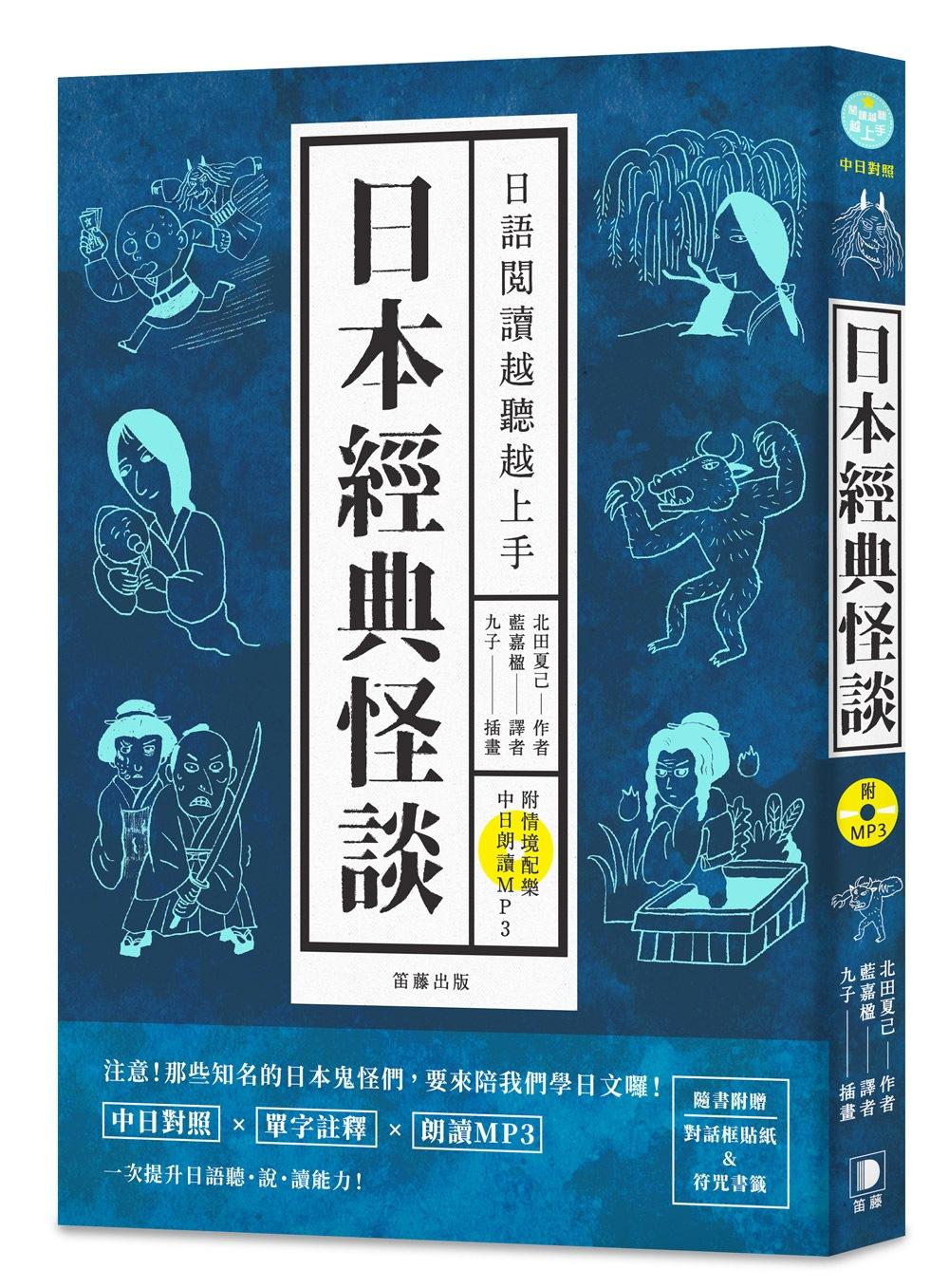 日語閱讀越聽越上手 日本經典怪談