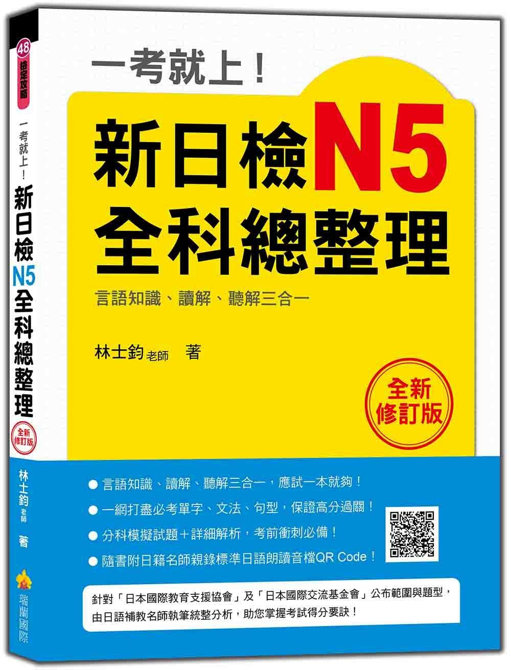一考就上!新日檢N5全科總整理(全新修訂版)(附贈MP3學習光碟)