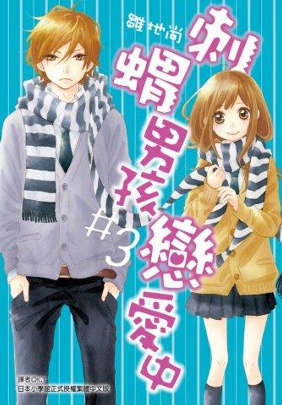 刺蝟男孩戀愛中(03)