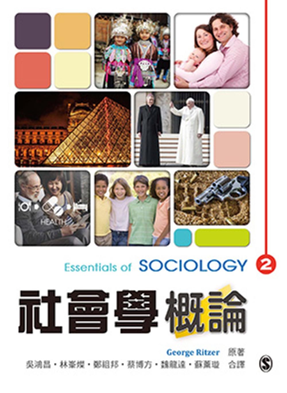 社會學概論