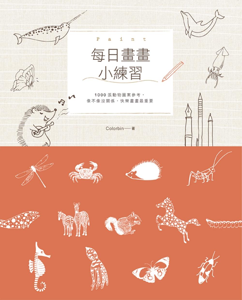 每日畫畫小練習:1000張動物圖案參考,像不像沒關係,快樂畫畫最重要