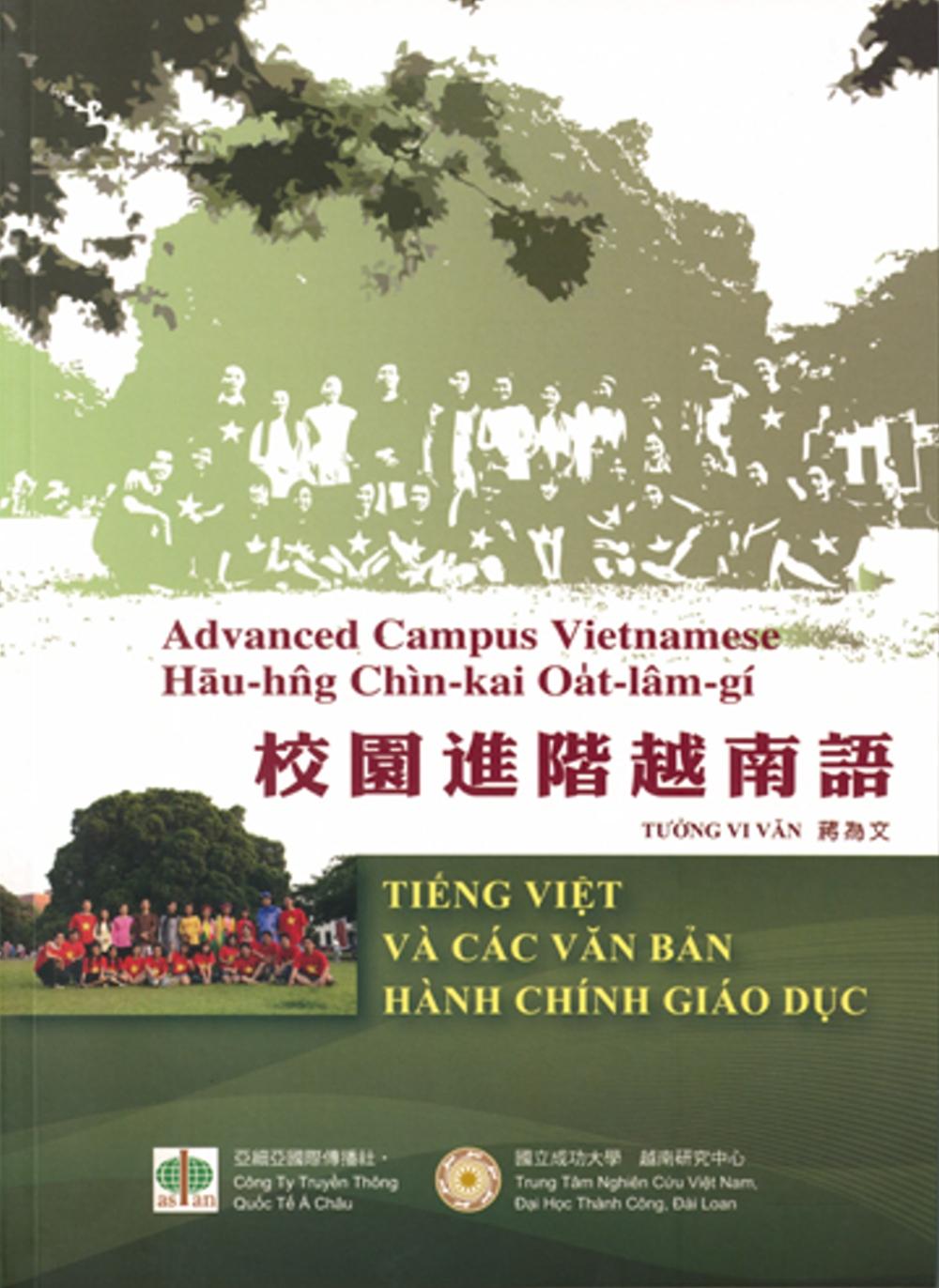 校園進階越南語