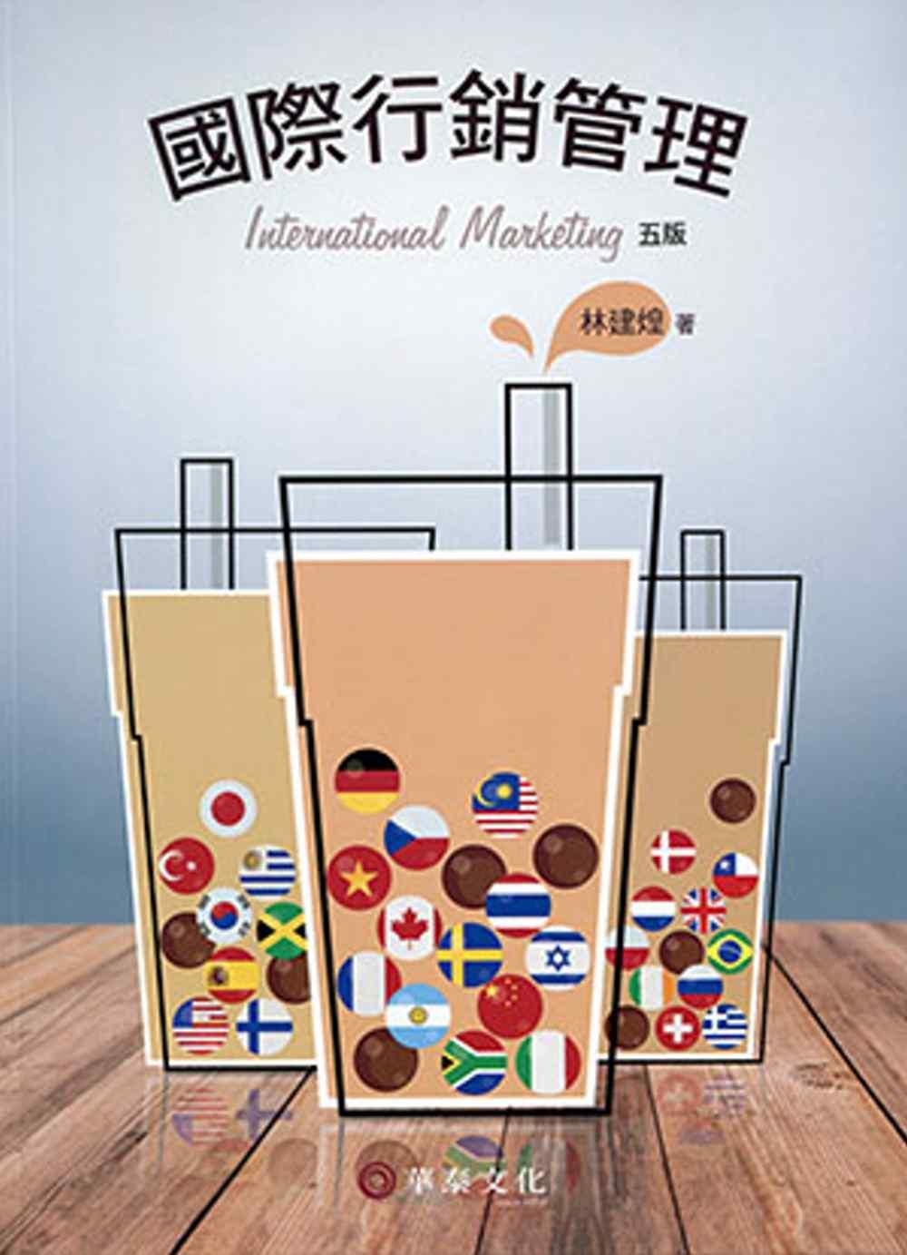 國際行銷管理(5版)
