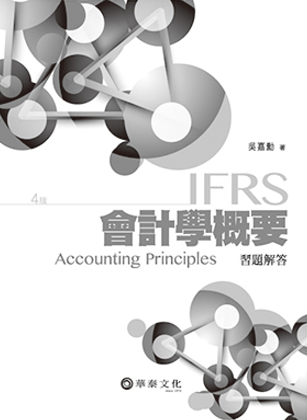 會計學概要習題解答(4版)