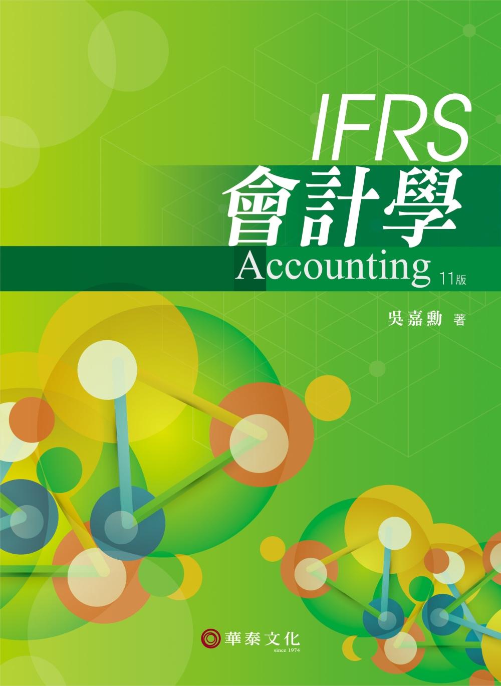 會計學(11版)