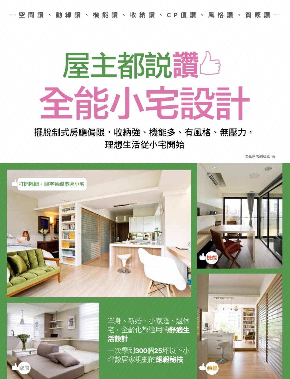 屋主都說讚!全能小宅設計:擺脫制式房廳侷限,收納強、機能多、有風格、無壓力,理想生活從小宅開始