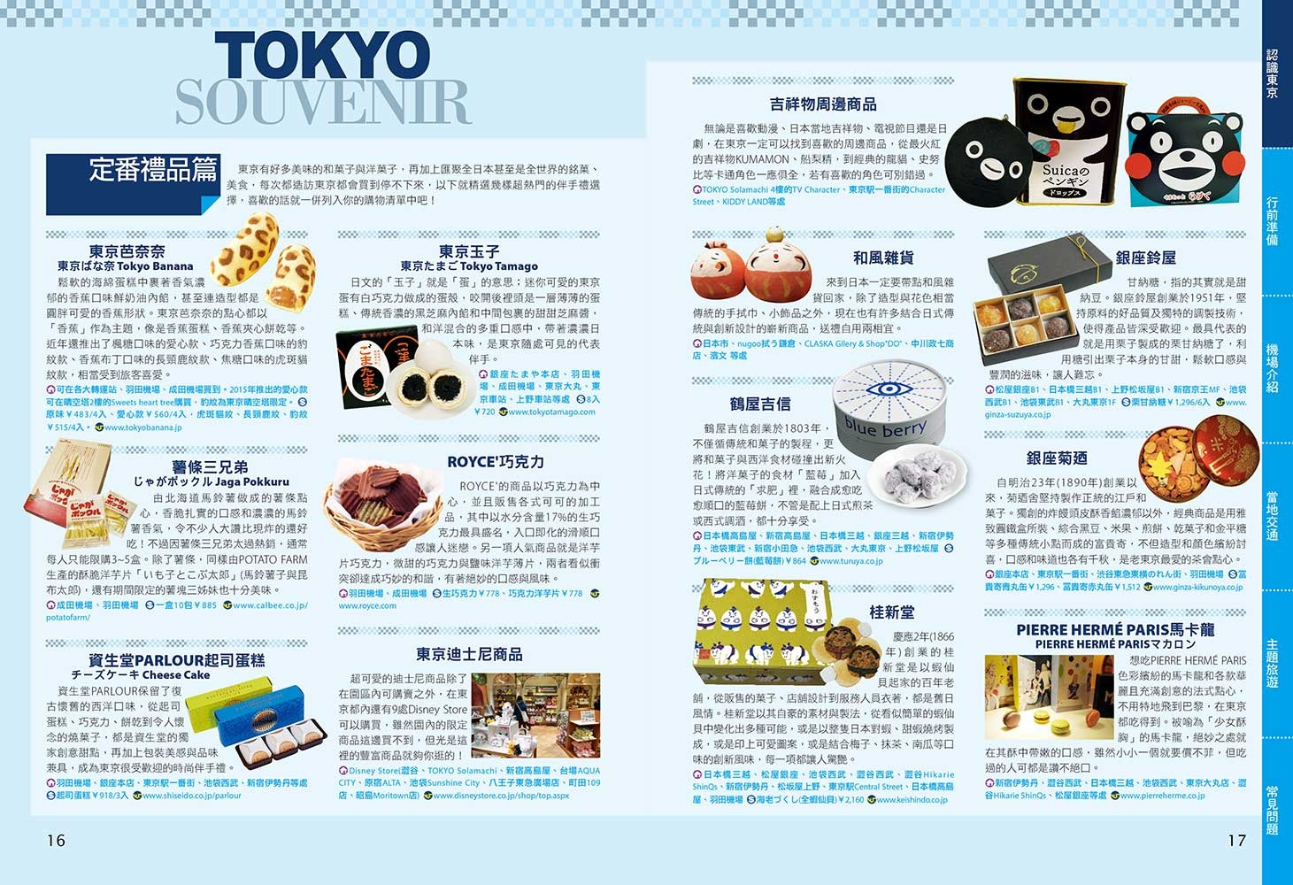 ◤博客來BOOKS◢ 暢銷書榜《推薦》出發!東京自助旅行─一看就懂  旅遊圖解Step by Step