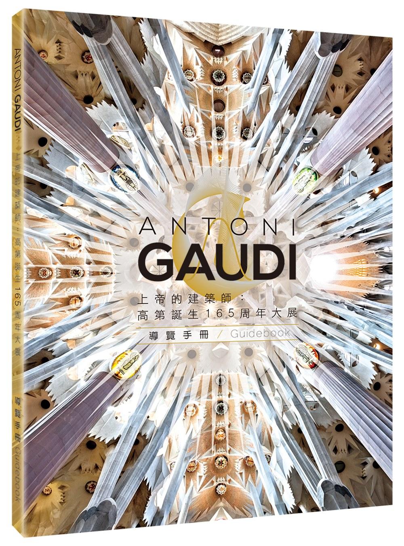 上帝的建築師:高第誕生165周年大展導覽手冊