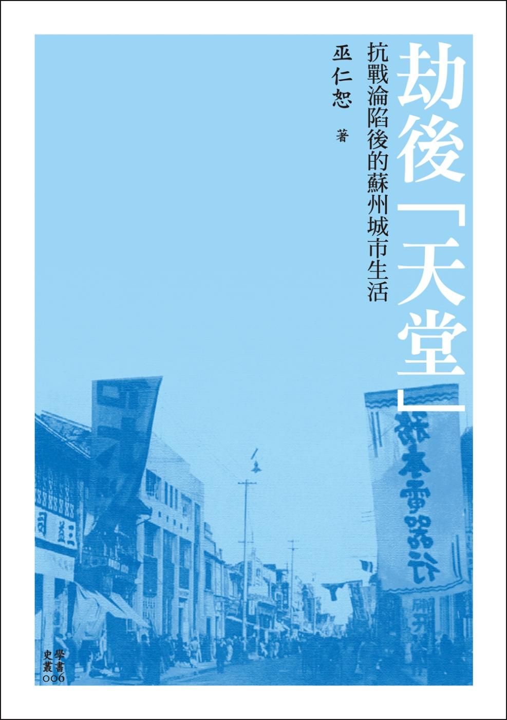 ◤博客來BOOKS◢ 暢銷書榜《推薦》劫後「天堂」:抗戰淪陷後的蘇州城市生活