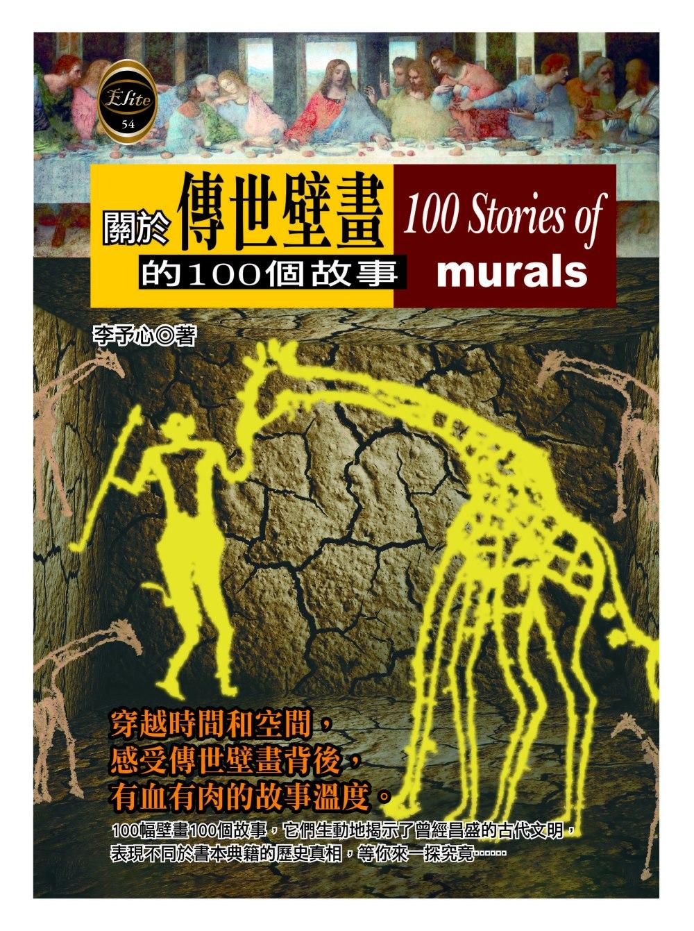 關於傳世壁畫的100個故事