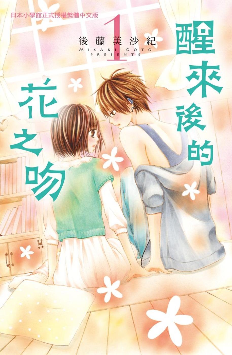 醒來後的花之吻 1