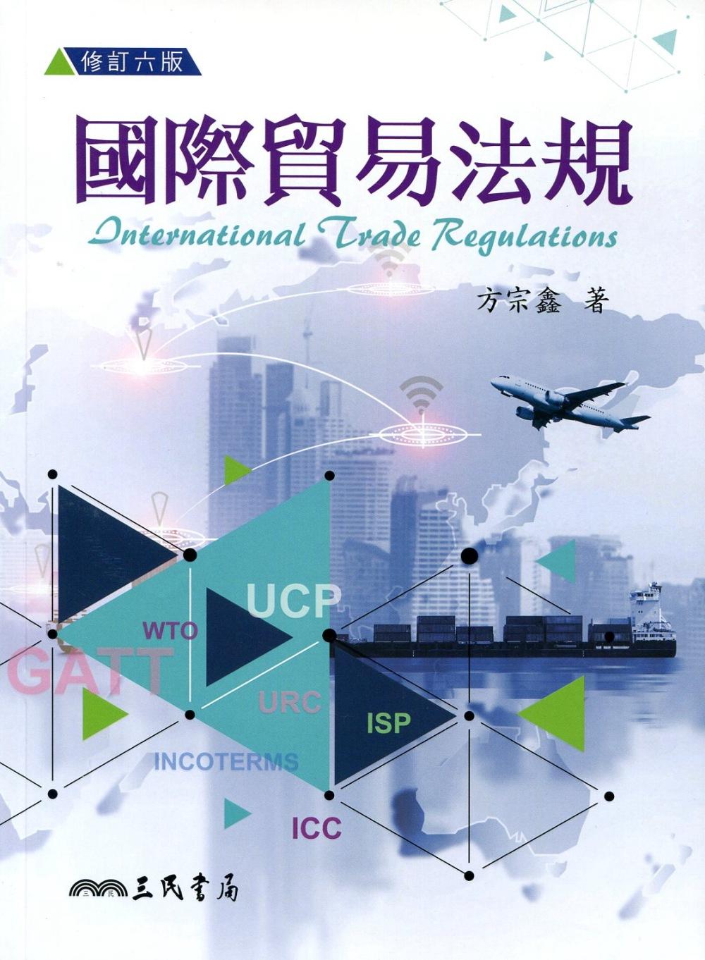 國際貿易法規(修訂六版)