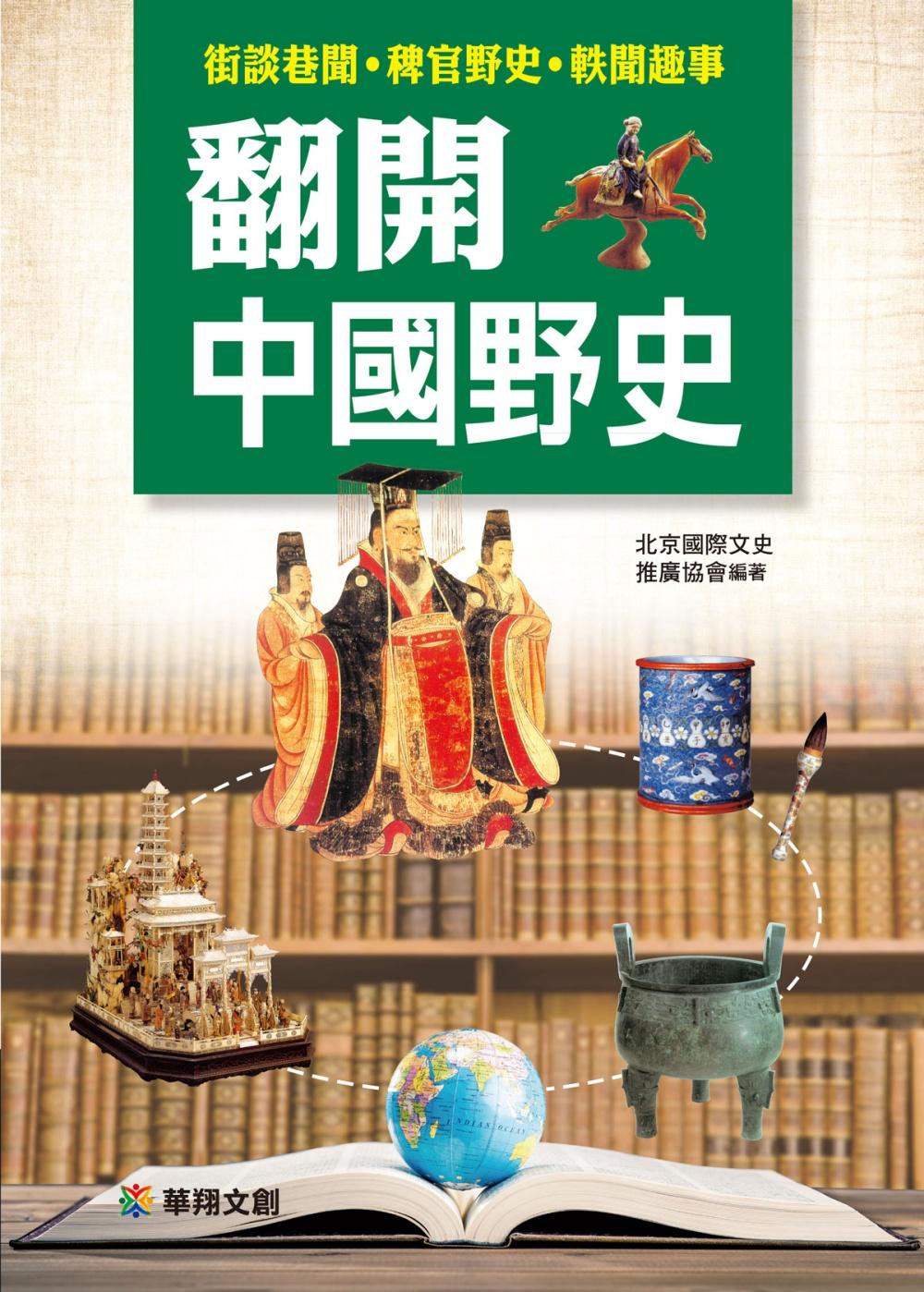 翻開中國野史
