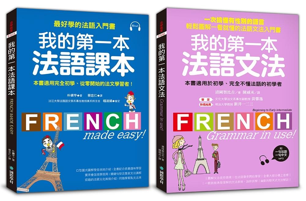 我的第一本法語課本+文法【博客來獨家套書】(附MP3)