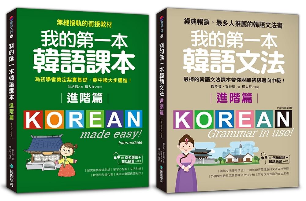 我的第一本進階韓語課本+文法【博客來獨家套書】(附MP3)