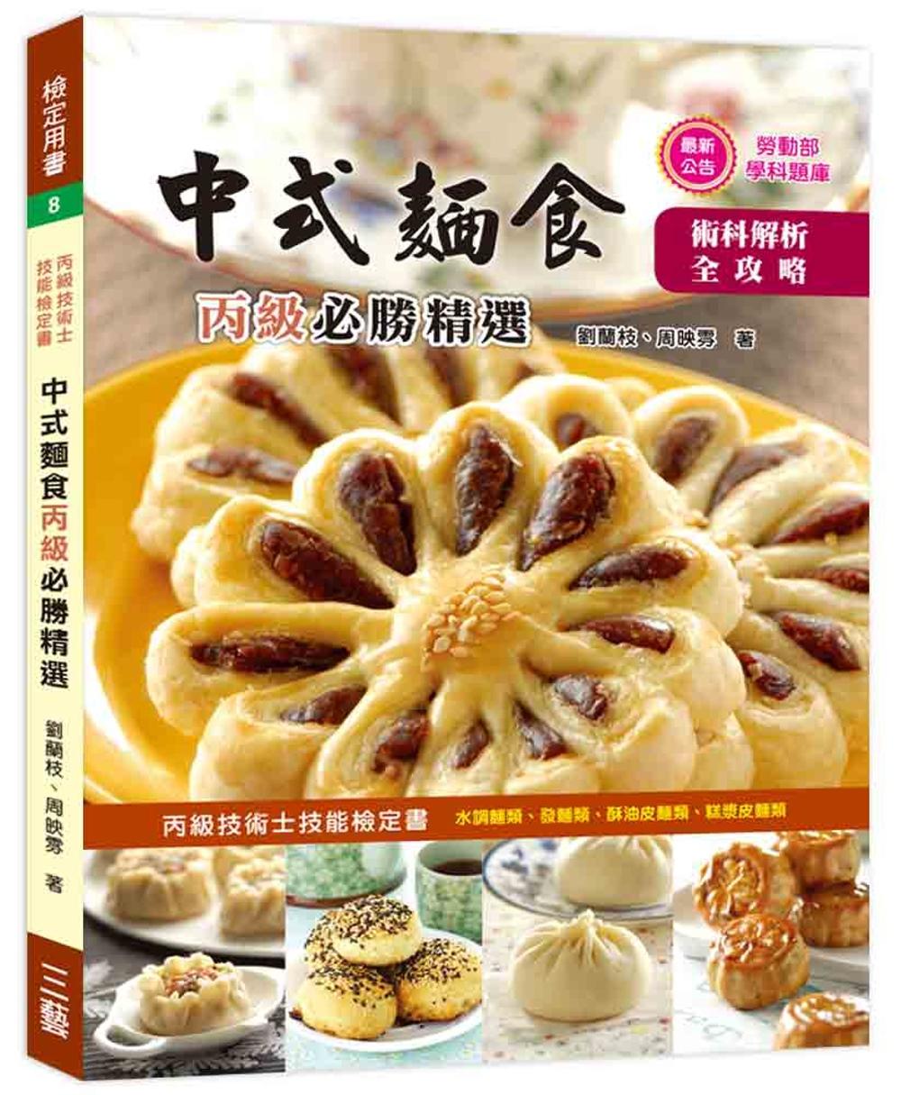 中式麵食丙級必勝精選2017(二版)