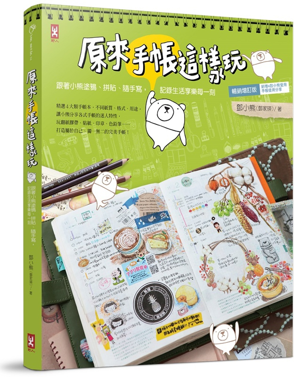 原來手帳這樣玩:跟著小熊塗鴉、拼貼、隨手寫,記錄生活享樂每一刻【暢銷增訂版】