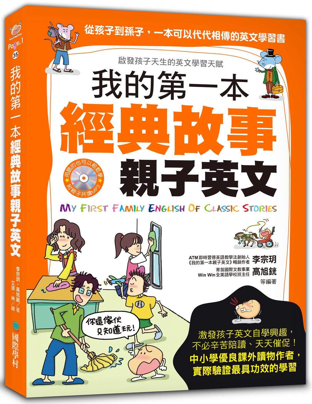 我的第一本經典故事親子英文:從孩子到孫子,一本可以代代相傳的英文學習書(軟精裝.附親子共讀MP3光碟)