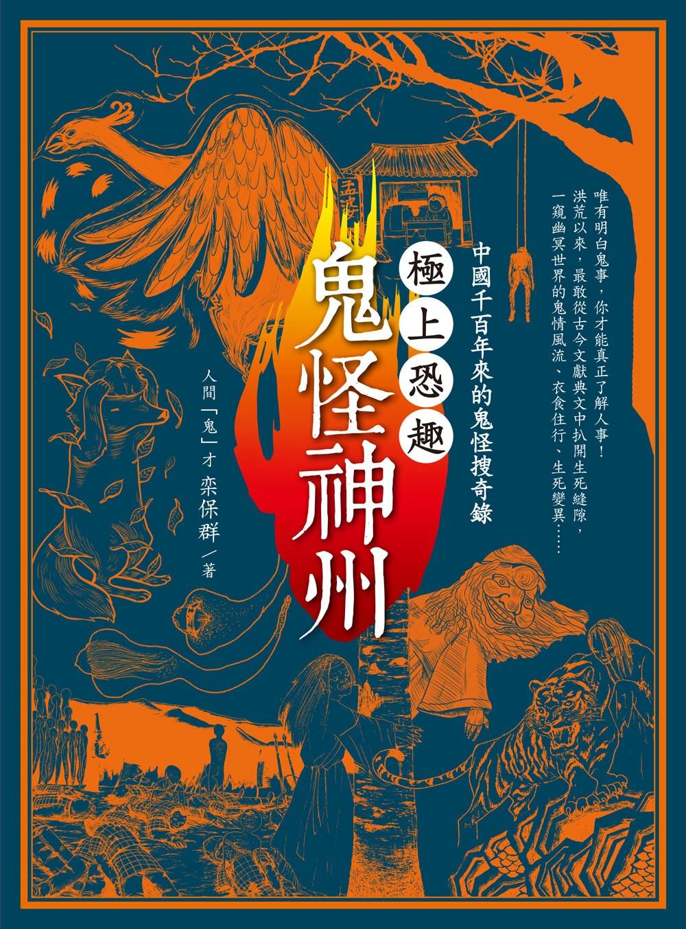 極上恐趣‧鬼怪神州:中國千百年來的鬼怪搜奇錄