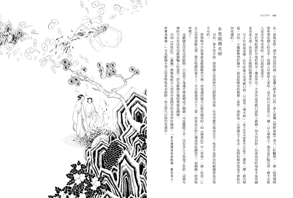 http://im1.book.com.tw/image/getImage?i=http://www.books.com.tw/img/001/075/86/0010758658_b_10.jpg&v=5970a341&w=655&h=609