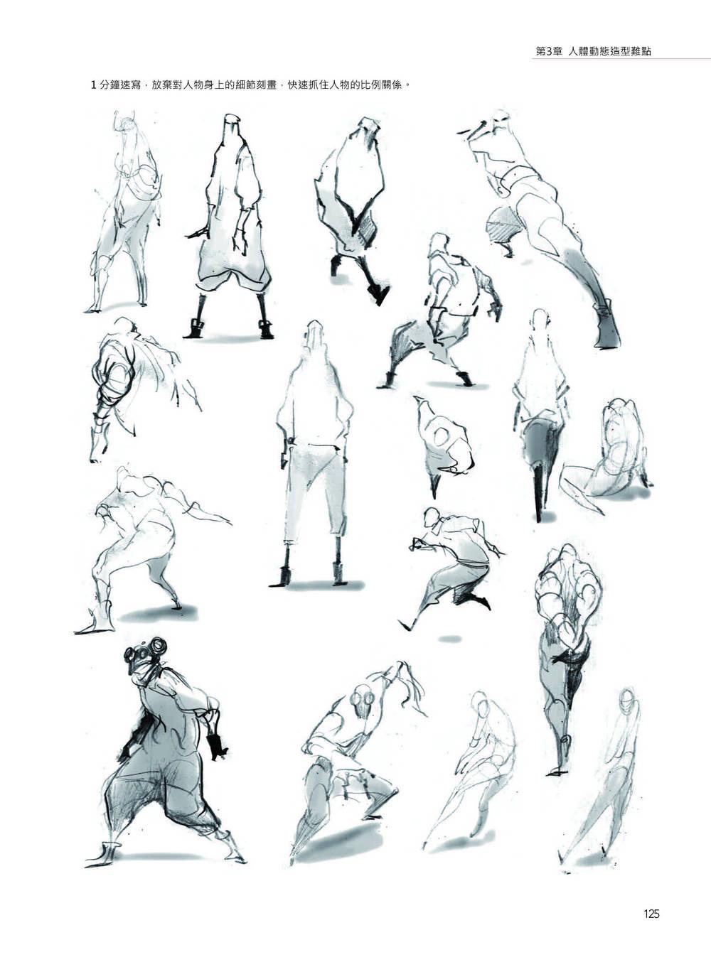 ◤博客來BOOKS◢ 暢銷書榜《推薦》遊戲動漫人體結構造型手繪技法