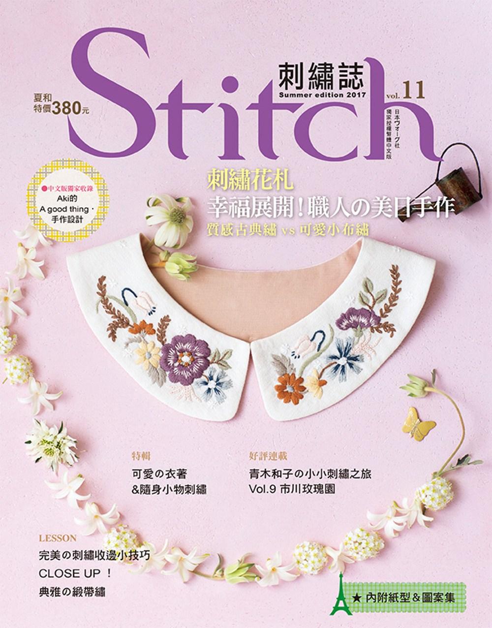 Stitch刺繡誌11:刺繡花札-幸福展開!職人的美日手作;質感古典繡vs可愛小布繡