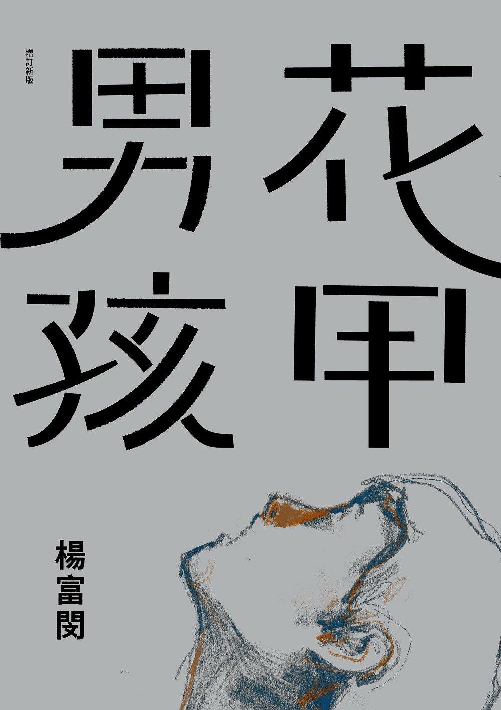 花甲男孩(增訂新版)(博客來獨家限量簽名版)