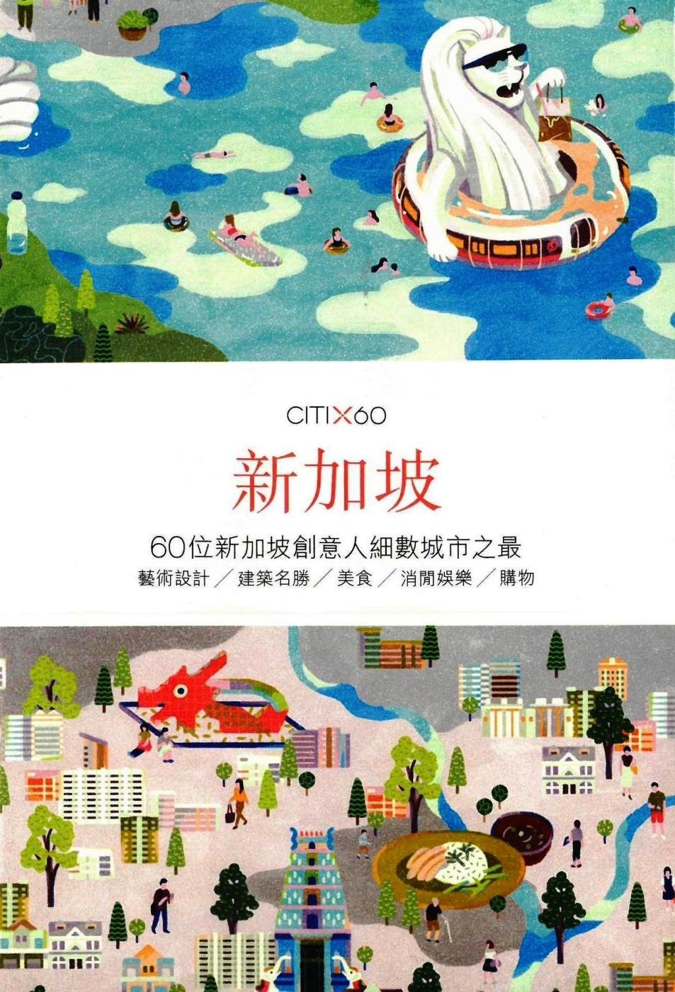 CITIx60:新加坡