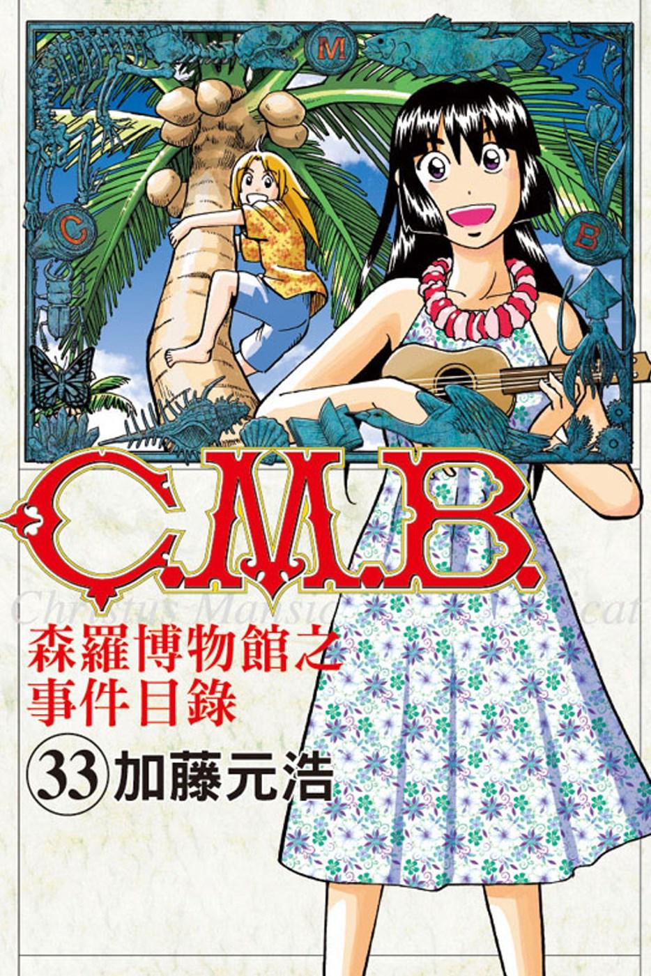 C.M.B.森羅博物館之事件目錄 33