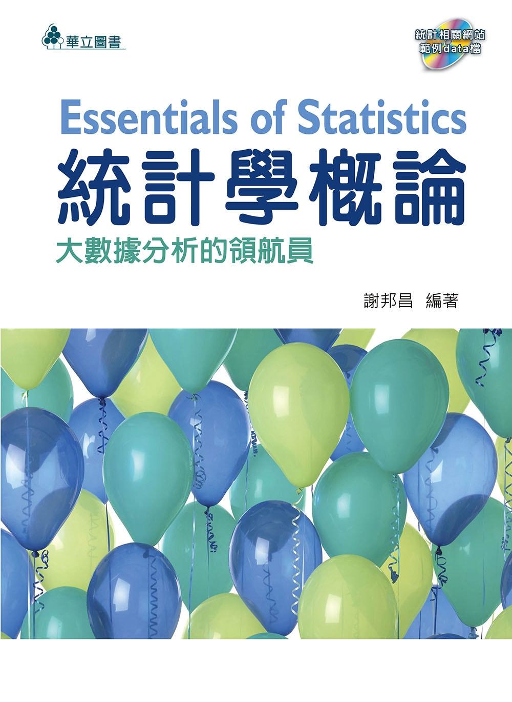 統計學概論:大數據分析的領航員(三版)
