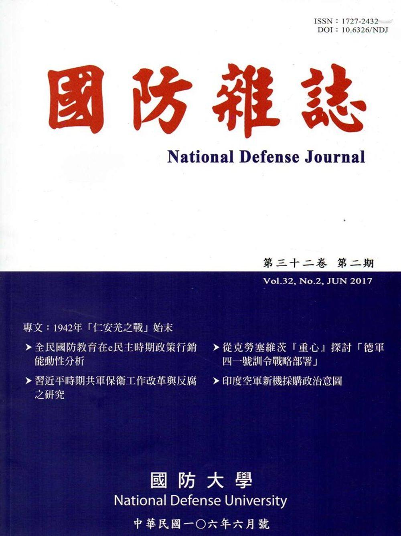國防雜誌季刊第32卷第2期(2017.06)