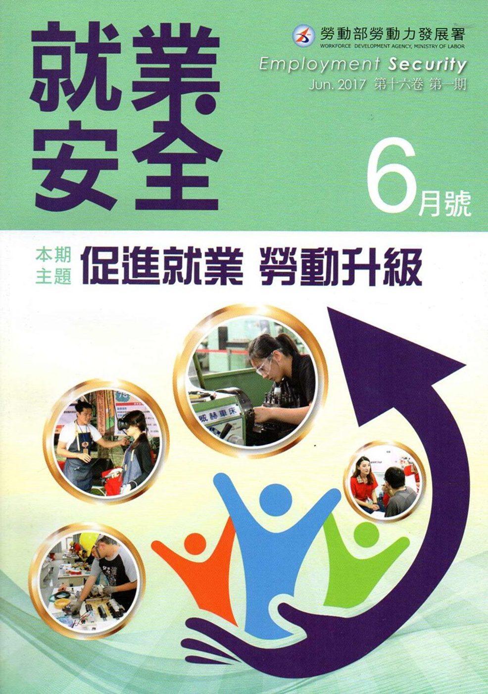 就業安全半年刊第16卷1期(106/06)