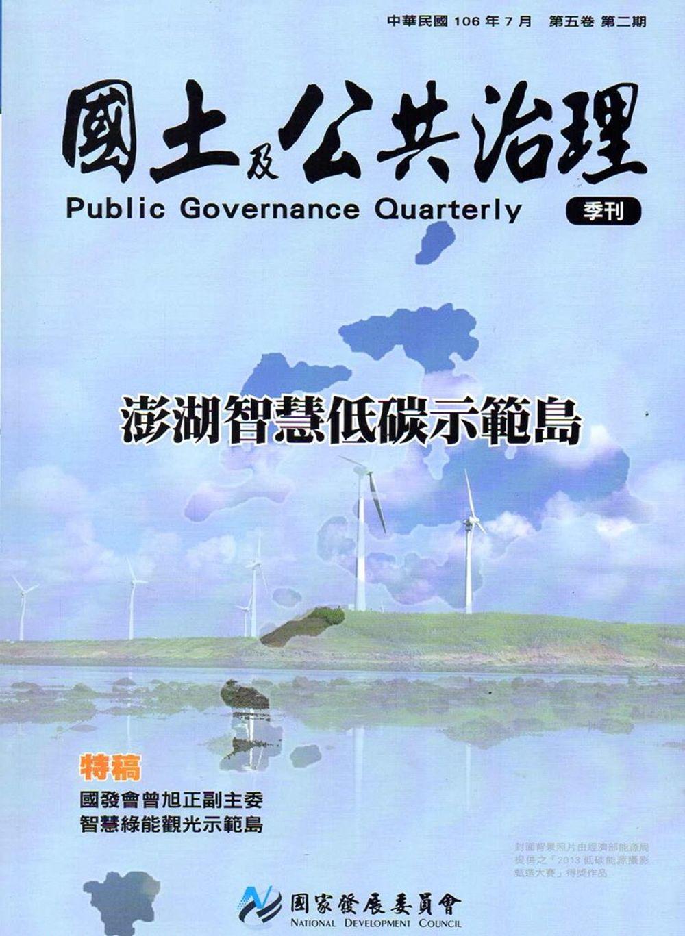 國土及公共治理季刊第5卷第2期(106.07)
