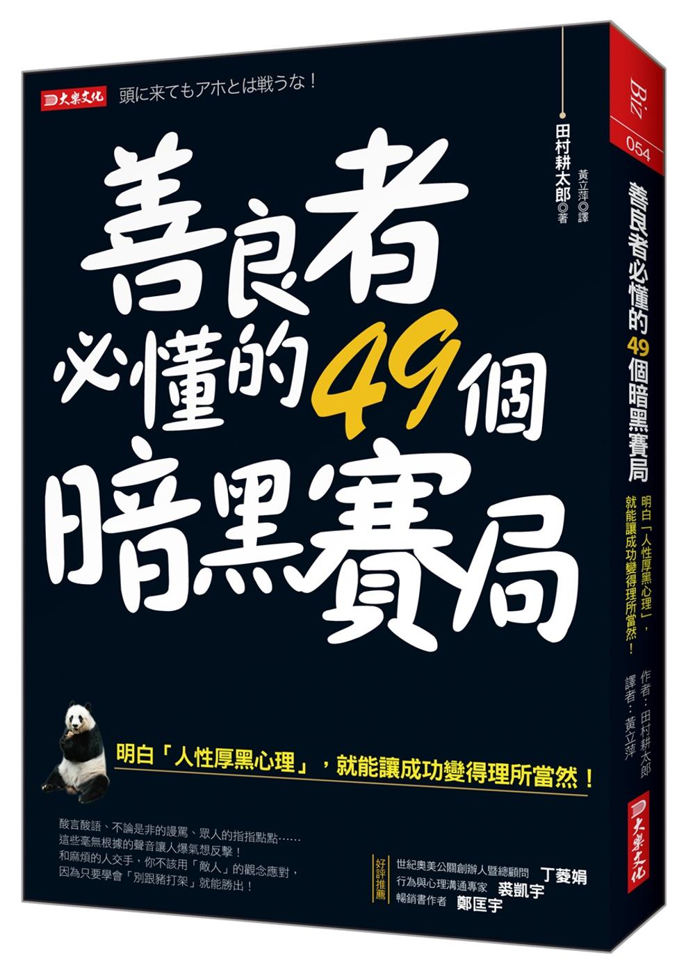 善良者必懂的49個暗黑賽局:明白「人性厚黑心理」,就能讓成功變得理所當然!(全新修訂版)
