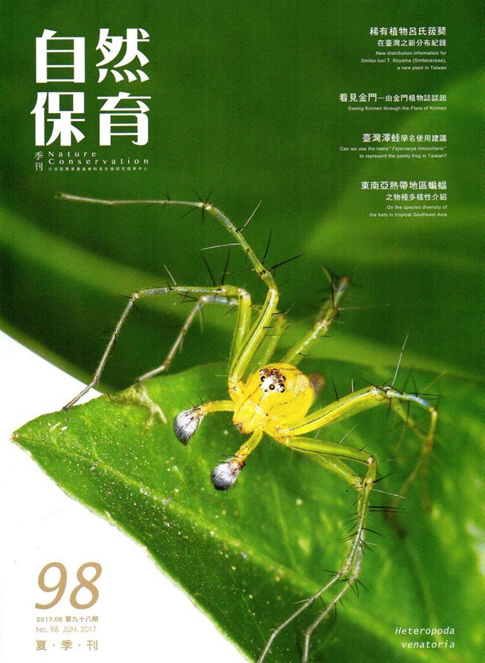 自然保育季刊~98 106 06