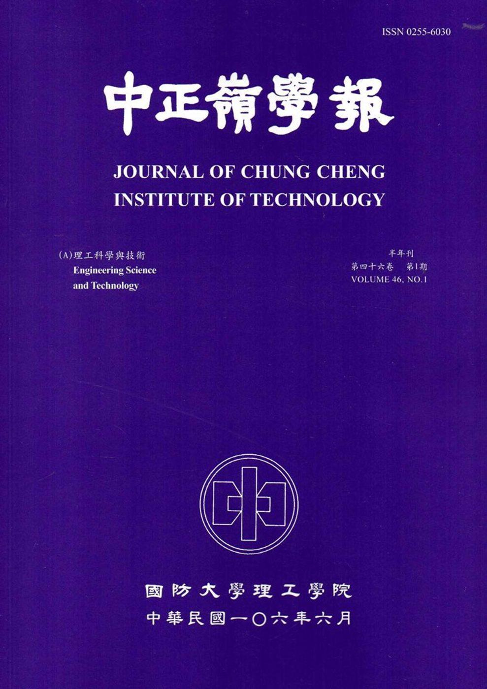 中正嶺學報46卷1期(106/06)