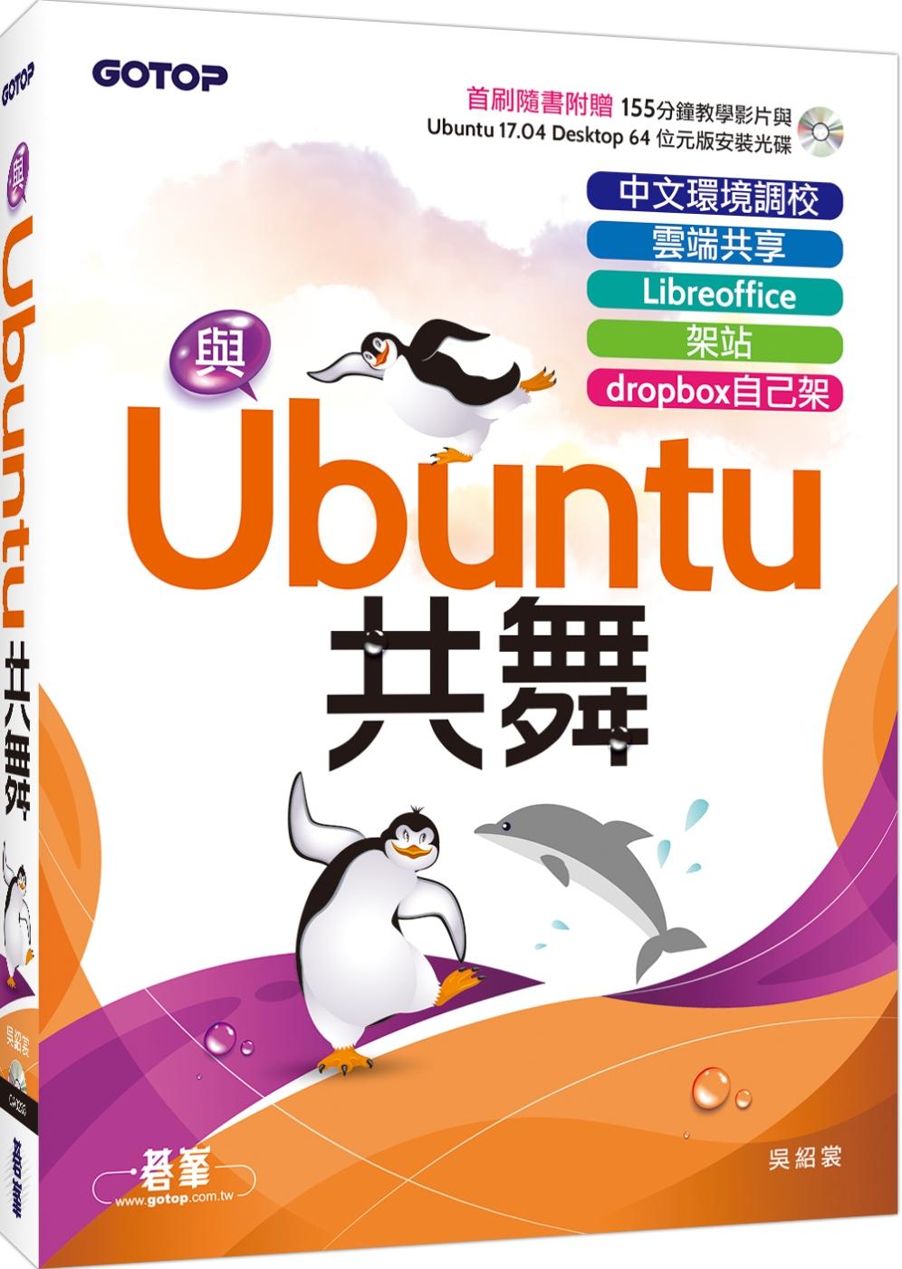 與Ubuntu共舞:中文環境調校x雲端共享x Libreoffice x 架站 x dropbox自己架(隨書附贈教學影片與Ububntu安裝光碟)