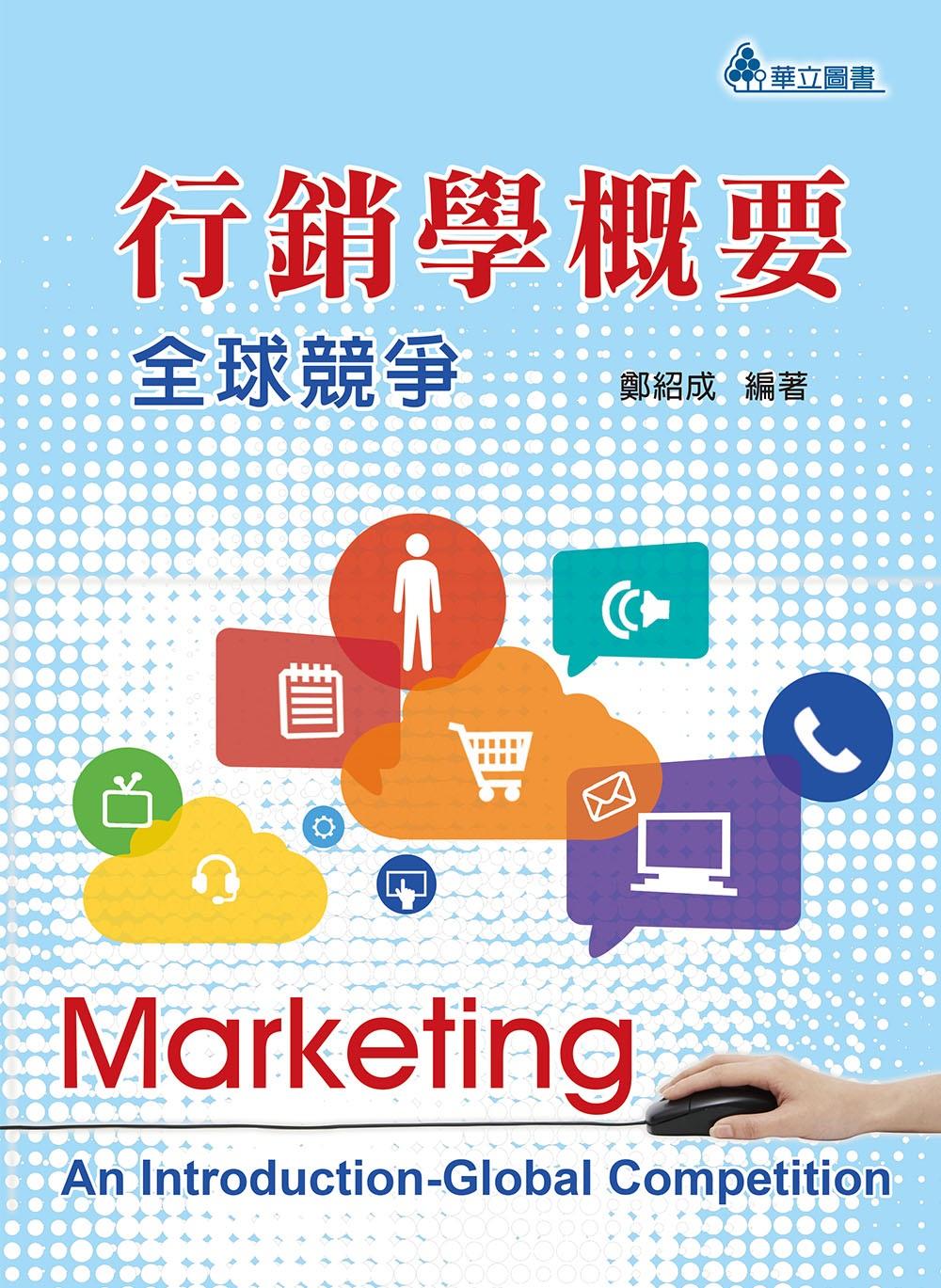 行銷學概要:全球競爭(二版)