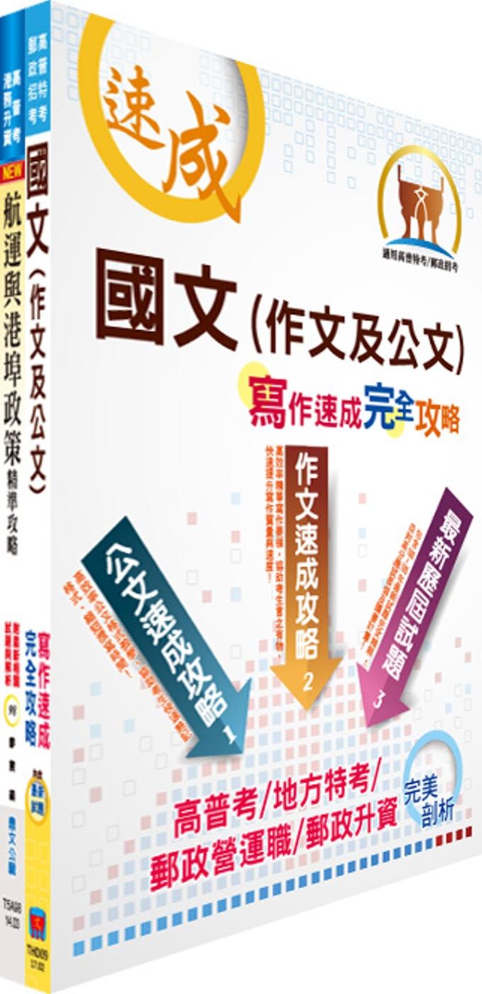 臺灣港務師級 航運管理 套書 不含港埠 管理   贈題庫網帳號、雲端課程